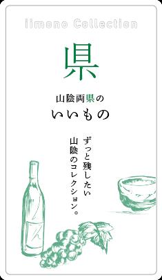 iimono Collection