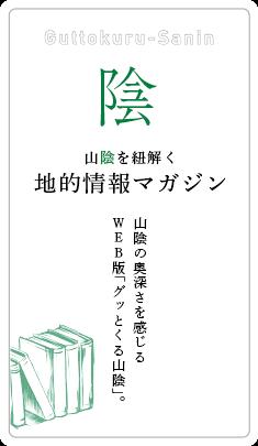Guttokuru Sanin