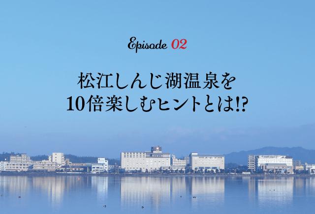 松江しんじ湖温泉を10倍楽しむヒントとは!?