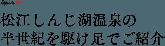 松江しんじ湖温泉の半世紀を駆け足でご紹介