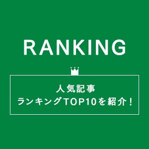 RANKING 人気記事 ランキングTOP10を紹介