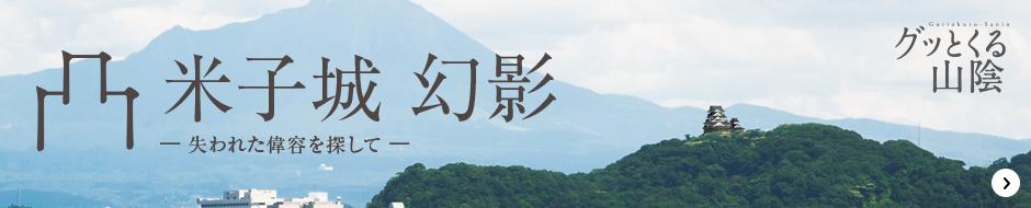 米子城 幻影 グッとくる山陰