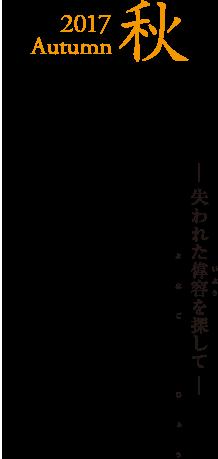 2017Summer 夏 中世石見歴史探訪