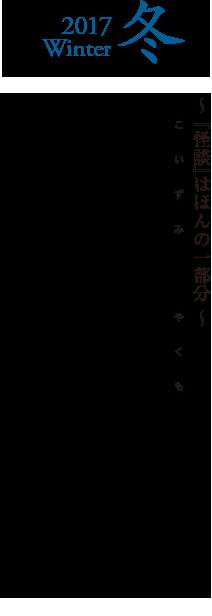 2017Winter 冬 小泉八雲とは 何者?