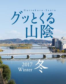 グッとくる山陰2017Winter冬