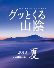 グッとくる山陰2018Summer夏
