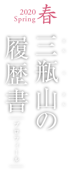 "2020spring 春 三瓶山の履歴書(プロフィール)"" width="